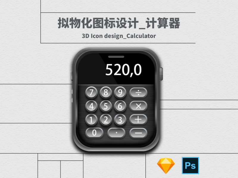 拟物化图标设计_计算器/3D Icon Design_Calculator 3d icon art app design ux ui logo minimal illustration