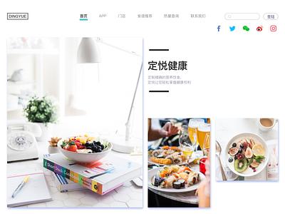 定悦项目网页制作制作 web typography ux branding art design ui