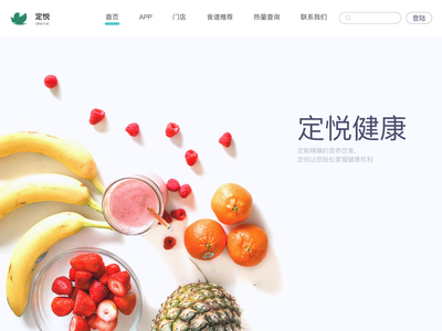 定悦项目网页制作 web typography branding art design ui