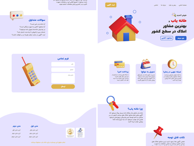 Khane Yab (Farsi) iran 3d website design website 3d design farsi persian ui website ui design website ui ui design ui
