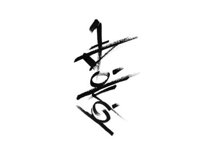 E.N.D. volume 1 glyph