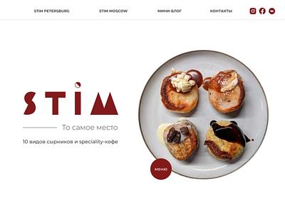STIM coffee website first screen cafe webdesign website design figma
