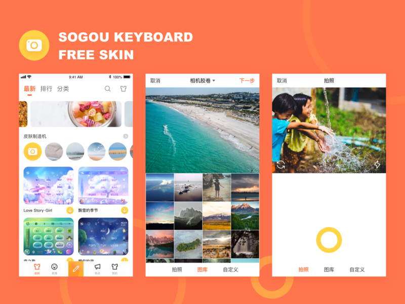 FREE SKIN icon design ui sogou