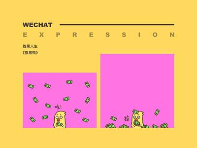 腹黑鸭 wechat expression illustrator