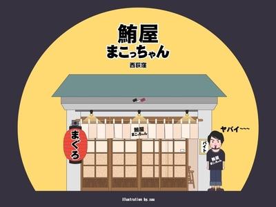 鮪屋まっこちゃん oriental food 鮪 maguro travel asia tokyo bar izakaya restaurant japan japanese vector illustration