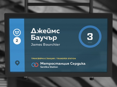 Sofia Subway Timers display dog proposal bulgaria metro underground subway signage screen timer user interface ui