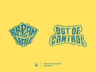 Hardcore band logos hardcore musiclogo logo design vector