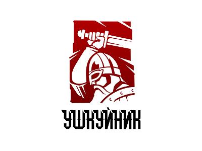 Ushkuynik sword helmet warrior branding logo design vector