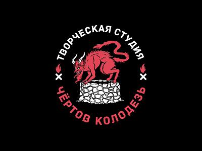 Чёртов колодезь oldnick devil horn satan damn branding logo illustration design vector