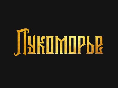 Lukomorye typography branding logo design vector