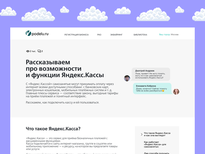 Article Template for Podelu.ru adults simplicity finance money template builder template news article