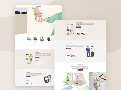 Web/illustration|父親節活動頁 illustration design ui web