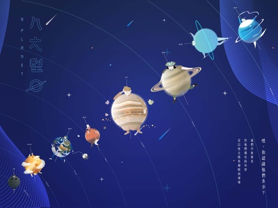 Graphic|8 planet flat vector design illustrator graphic design illustration