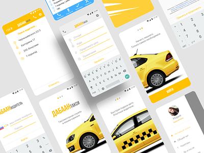 Редизайн приложения Дабаан flat web minimal illustration illustrator logo ui ux branding app