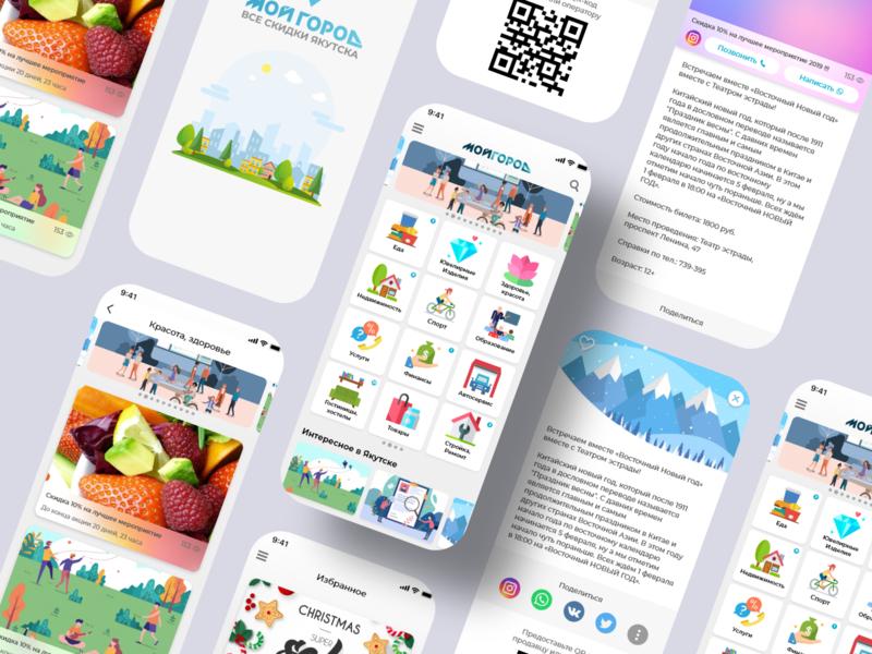 UX/UI-дизайн приложения Мой Город art vector ux ui logo flat app web illustration design