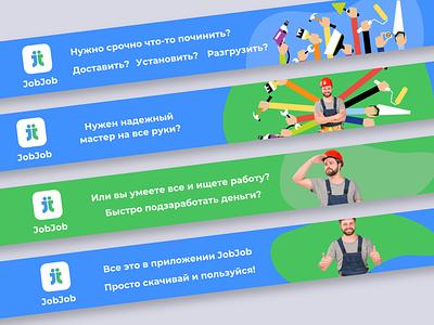 Анимированный баннер JobJob для размещения на сайте Ykt.ru art vector ux ui illustrator illustration app web design branding