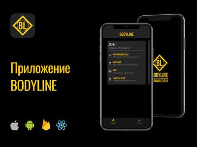 Разработка приложения Bodyline branding typography illustrator illustration app ux ui web design