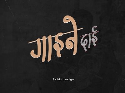 GAINE DAI By Sabin Gayak nepali design calligraphy artist sarangi