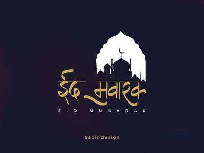 Eid Mubarak eidmubarak eid vector design typography illustration stay home stay safe stayhome nepali design nepal calligraphy artist