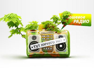 Plush radio techdesign