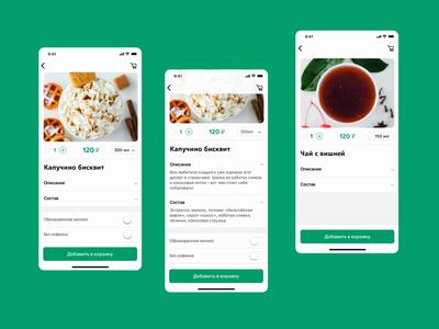 Сoffee Like Mobile App e-commerce app minimal app ux m-commerce ios design mobile