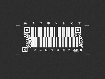 Scifi Barcode #1 barcode japan techno cyberpunk monochrome black and white black design scifi abstract illustration