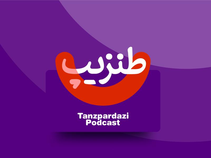 "Visual Identity of ""Tanzip Podcast"" podcast farsi humor combination mark logo visual identity"