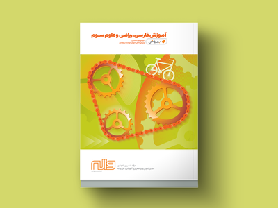 Book Cover - 3rd Grade Farsi, Math, Sciences movement action bicycle sport illustration kids school book cover