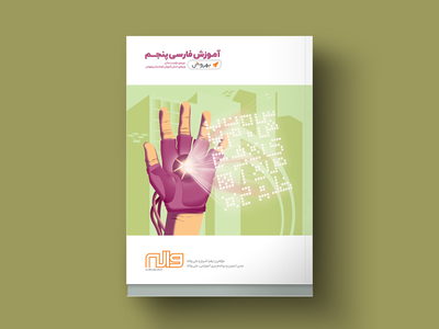Book Cover - 5th Grade Farsi gadgets device farsi communication hologram futuristic hand illustration kids school book cover