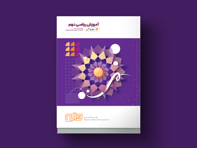 Book Cover - 9th Grade Math flower floating islamicart geometric art math kids school book cover