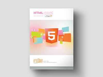 Book Cover - Basic HTML Training Book guidebook training web design school kids book cover html
