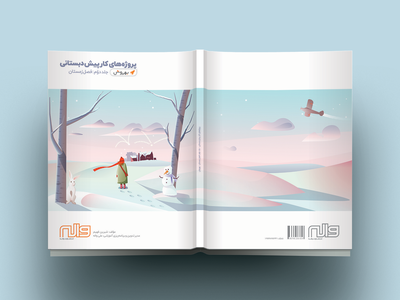 Book Cover - Preschool Practice - Winter school snow illustraion winter kids preschool book cover