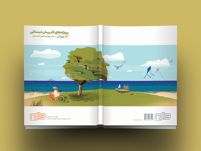 Book Cover - Preschool Practice - Summer kite ocean sea summer tree kids preschool school illustration book cover