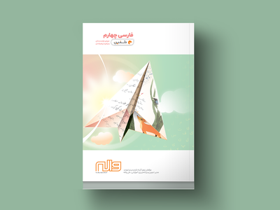 Book Cover - 4th Grade Farsi flying sun sky paperplane plane farsi illustration kids school book cover