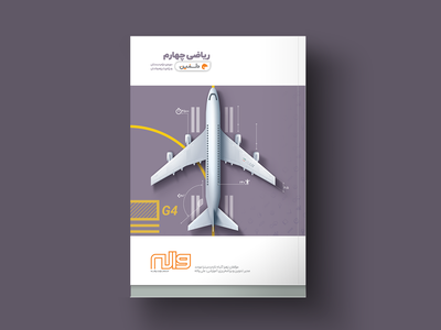 Book Cover - 4th Grade Math aircraft flying airport plane mathematics illustration kids book cover