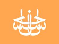 Ehsan - Logotype
