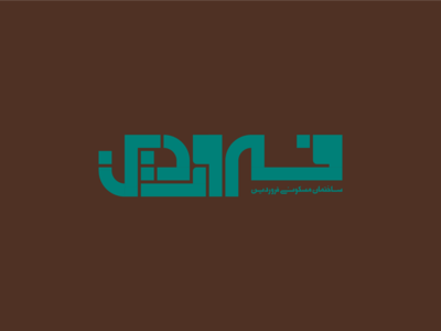Farvardin Residential Building - Logo