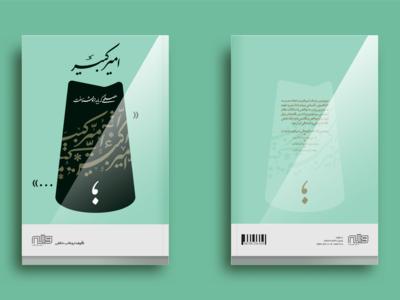Book Cover - Amirkabir
