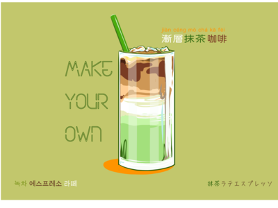 Matcha Espresso Latte fusion starbucks font design procreate 2d art coffee fresco adobe illustrator food art graphic design illustration latte espresso matcha