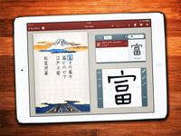 iKana Nōto Redesign