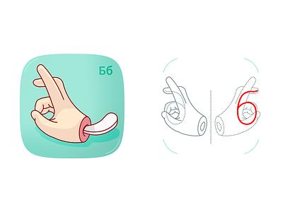 Letter B of cyrillic fingerspelling letter hand illustration fingerspelling