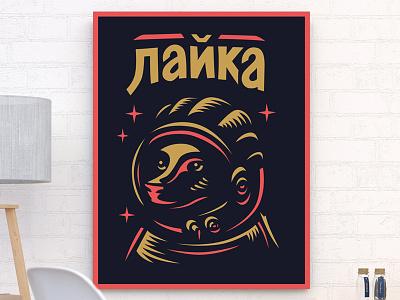 Laika The Space Dog space dog dog space laika russia propaganda vector illustration illustration vector poster