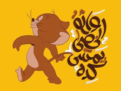 واثق الخطى يمشي كدهو Typography design art typography icon typogaphy illustration calligraphy arabic typography arabic calligraphy