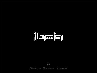 Rizpardaz School persian typography persian logo typography graphicdesign branding graphic design design logo