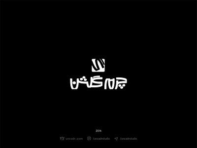 Persian logotype creative design iran arabic typography vector persianlogo persian logo graphic design typography logo branding design
