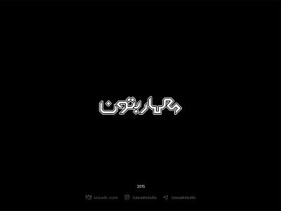 Persian Logotype adobe illustrator corel persianlogotype persian persianlogo graphicdesign persian logo typography vector logo design