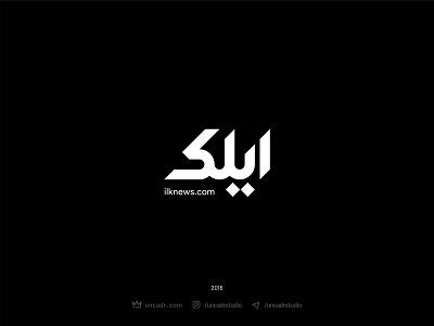 Logotypr For Persian News service graphic design minimalist logo logodesign logotype arabic persian persianlogo typography logo news design