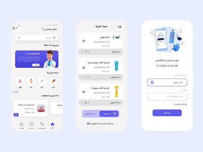 Online Pharmacy App :) persian farsi drug ui design illustration ux illustrator app logo vector typography 3d