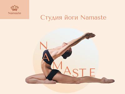 Yoga club yoga illustration design