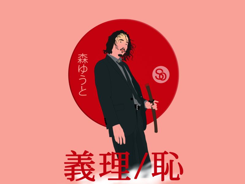Yuto | Giri/Haji 義理/恥